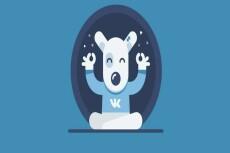 600 активных участников в группу или друзей или подписчиков ВКонтакте 5 - kwork.ru