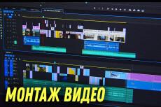 Выполню видео монтаж/видео презентацию/обработку видео 38 - kwork.ru