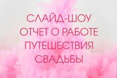 Качественно смонтирую видеоролик (или слайд-шоу) 5 - kwork.ru