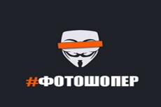 Услуги дизайнера в photoshop 11 - kwork.ru