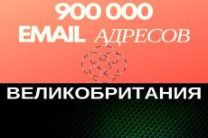 База проверенных e-mail адресов Франции - 700000 контактов 16 - kwork.ru