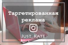 Социальные сети 18 - kwork.ru