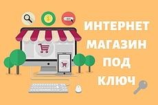 Создание сайтов под ключ на любой CMS 20 - kwork.ru