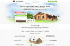Продам лендинг - Строительство домов 10 - kwork.ru