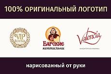 Женский винтажный логотип 14 - kwork.ru
