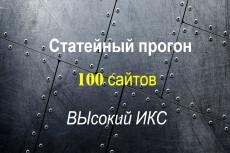Уникальная статья 4000 символов 17 - kwork.ru
