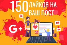 На 10 дней -Увеличу кол-во уникальных посетителей от 20 до 500 в сутки 15 - kwork.ru
