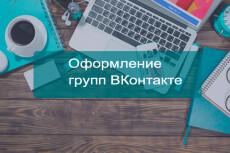 Дизайн и оформление Вашей группы ВКонтакте 11 - kwork.ru
