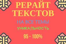 Напишу одну качественную статью объемом до 5000 знаков 16 - kwork.ru