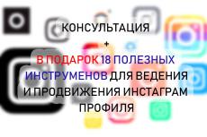 Шаблон бесконечного дизайна Инстаграм на 12 постов+видео как пользоватся 14 - kwork.ru