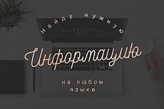 Ручной поиск с занесением в таблицу 2 - kwork.ru