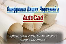 Исправлю Ваши чертежи 30 - kwork.ru