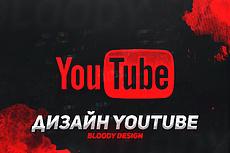 Красиво оформлю ваш канал на Ютубе 66 - kwork.ru