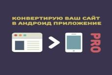 Разработка android-приложения 7 - kwork.ru