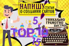 Выгружу топ статьи по 3 ключам вашей темы в один txt файл 15 - kwork.ru