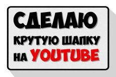 Создам адаптивное оформление Facebook, YouTube и т.д. + psd в подарок 10 - kwork.ru