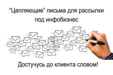Реклама вашей фирмы или товара в стихах 33 - kwork.ru