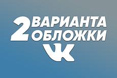 Оформлю обложку и аватар в группу вконтакте 19 - kwork.ru