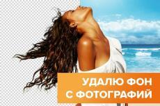 Удаление фона у 30 фотографий 47 - kwork.ru