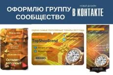 Оформлю ваш youtube канал 10 - kwork.ru