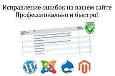 Перенесу Wordpress сайт на другой хостинг и настрою работу сайта 19 - kwork.ru