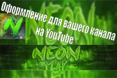 Оформление канала youtube на игровую тематику 6 - kwork.ru
