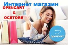Интернет-магазин на движке Opencart, Ocstore 15 - kwork.ru