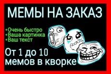 Сделаю 10 мемов 8 - kwork.ru