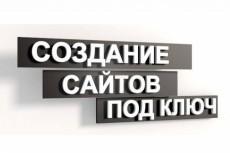Создам Landing Page 6 - kwork.ru