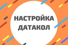Парсинг любой информации в интернете. Cайты, товары, клиенты, данные 15 - kwork.ru