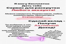 25 видео курсов по заработку в instagram 7 - kwork.ru