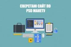 Верстка страницы из PSD макета 47 - kwork.ru