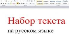 Транскрибация 1 кворк - 60 минут 3 - kwork.ru
