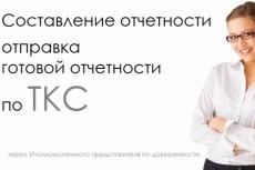 3-ндфл 3 - kwork.ru