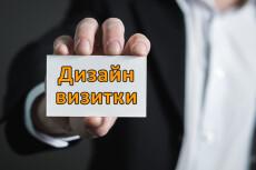 Сделаю дизайн дисконтной карты 18 - kwork.ru
