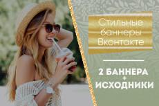 Сделаю баннер для сайта 17 - kwork.ru