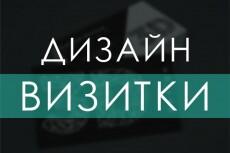 создам визитки на ваш вкус и цвет!) 8 - kwork.ru