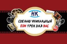 Красивый эквалайзер для вашего трека 3 - kwork.ru
