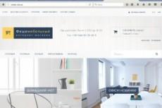 Разработаю, Установлю, Настрою модуль для OpenCart! 4 - kwork.ru