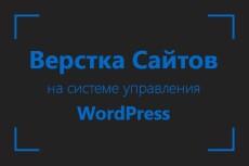 Дизайн сайта на WordPress 5 - kwork.ru