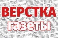 Верстка газеты 14 - kwork.ru