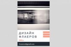 Создам листовку, брошюру или флаер. Предоставлю 2 варианта на выбор 11 - kwork.ru