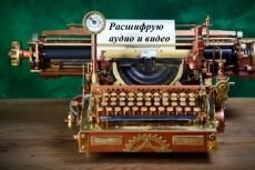Переводу текст из аудио в текст 29 - kwork.ru