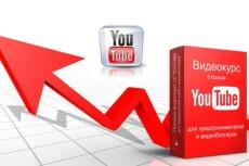 Научу, как делать продающие ролики для YouTube 8 - kwork.ru
