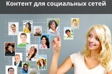 Продвину Ваш сайт через Соц. Сети 13 - kwork.ru