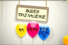Электронное приглашение на детский день рождения 11 - kwork.ru
