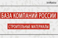 База организаций городов России 5 - kwork.ru