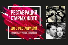 Сделаю реставрацию фото 23 - kwork.ru