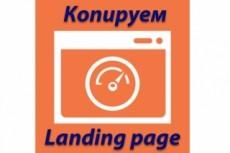 Cайт-визитка/landing page на html 5 15 - kwork.ru