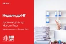 Дизайн экрана  лэндинга 38 - kwork.ru